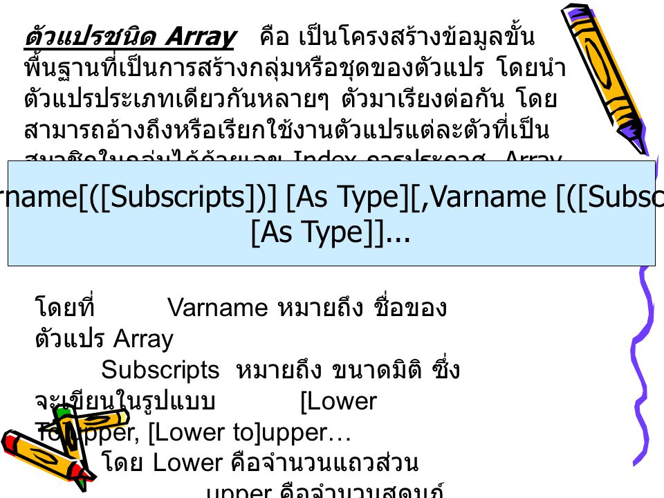Dim Varname[([Subscripts])] [As Type][,Varname [([Subscripts])]